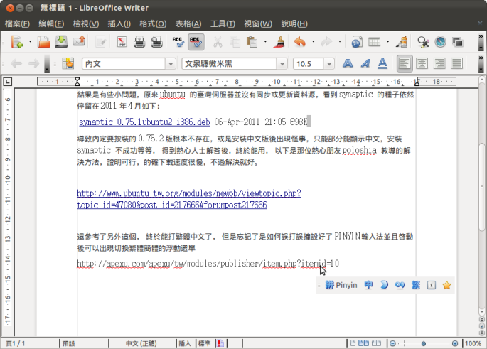 ubuntu 11.10 Tradional Chinese IME
