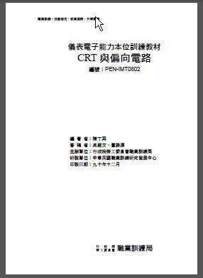 CRT_示波器電源原理zip.jpg