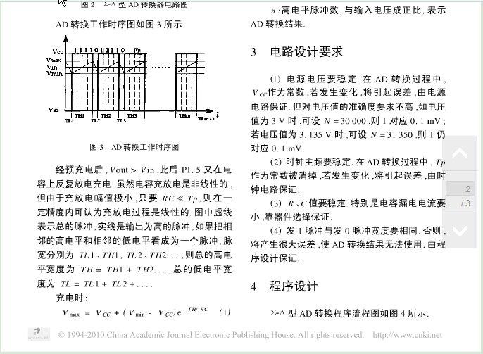 MSP430 sigma-delta-adc-implementation3