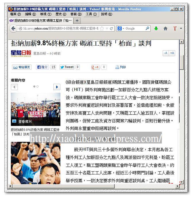 nEO_IMG_拒納加薪9.8%終極方案 碼頭工堅持「_面」談判 - Yahoo! 新聞香港 sanp2