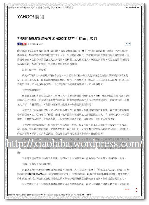 nEO_IMG_拒納加薪9.8%終極方案 碼頭工堅持「_面」談判 - Yahoo! 新聞香港_Page_1