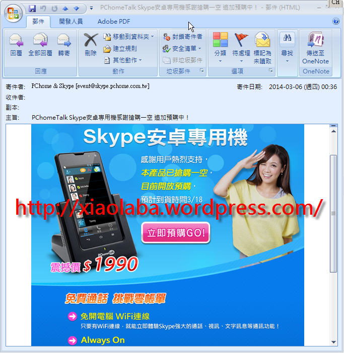 pchome, wifi android skype phone