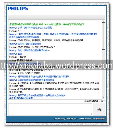 nEO_IMG_FireShot Screen Capture #064 - 'Philips Consumer Care' - ph-asia_livecom_net_5g_ch__az=az&lcId=CONTACT_TW_ZH