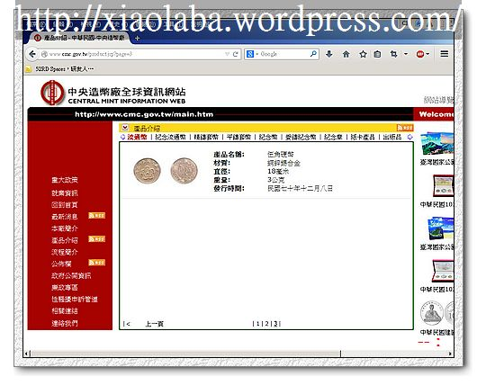 nEO_IMG_Taiwan_coins_spec3