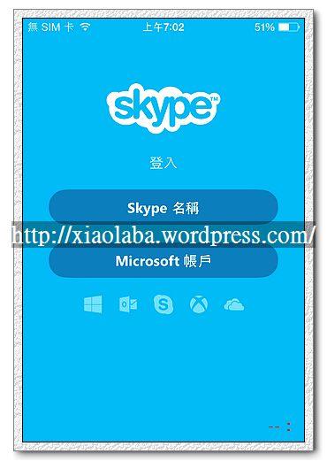 nEO_IMG_iOS _skype_no_good_1