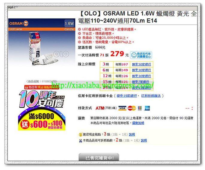 OSRAM 1.6W E14 LED 燈泡, 耶誕節禮物