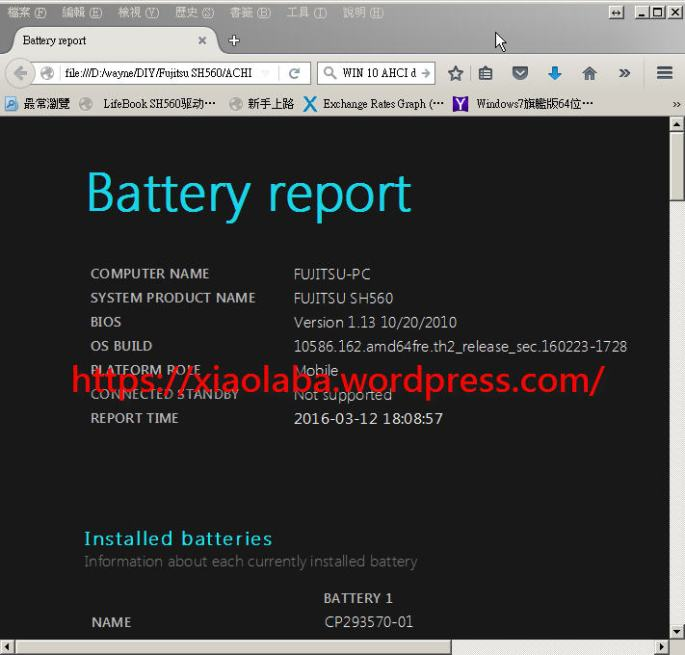 SH560_WIN10_battery_log1
