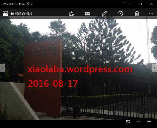 2016-08-17 Taiwanradio xinzhu AM station_1