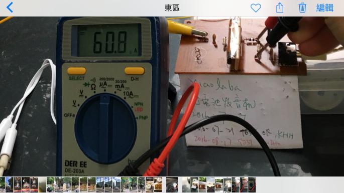 2016-08-17 Taiwanradio xinzhu AM station_1