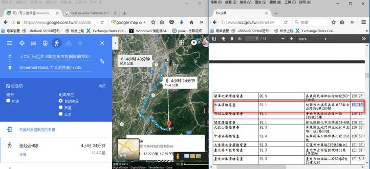 Xtal FM91.1 Taoyuan DaXi Radio