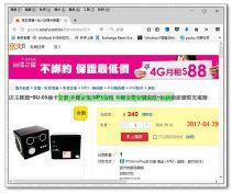 SU-05 MP3 speaker