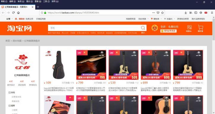 kapok_guitar1